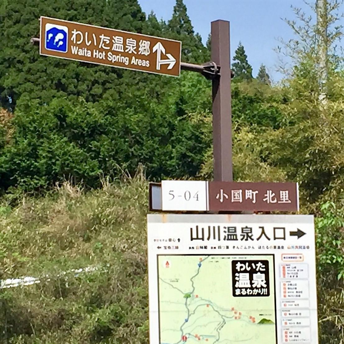 山川温泉入口標識