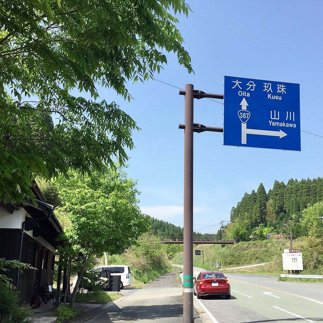T字路の道路標識